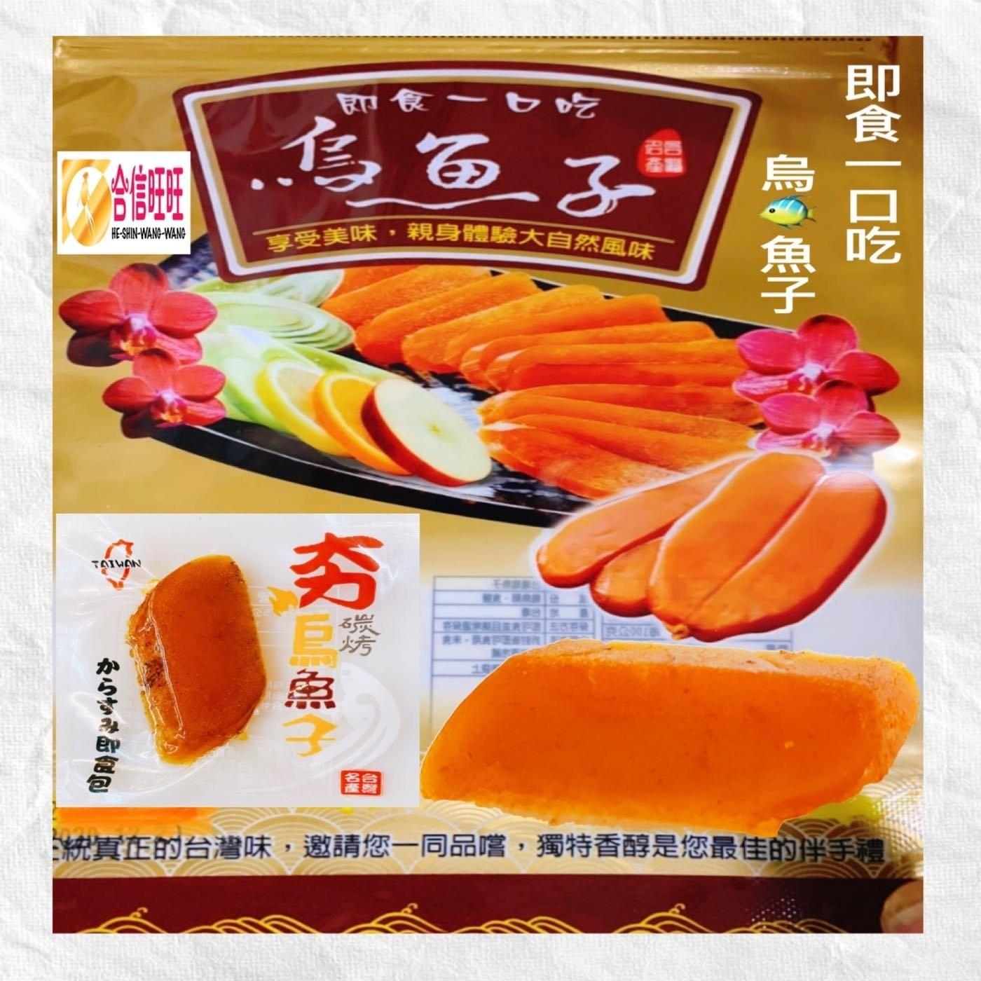 【合信旺旺】即食烏魚子一口吃100克/厚切 口感綿密 彈牙 口齒留香 品質衛生有保證