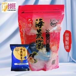 海燕窩寒天400克(冰糖百香果口味)