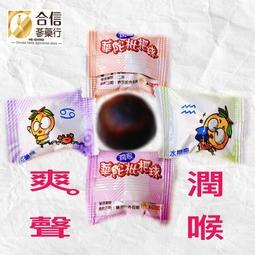 【華陀扶元堂】華陀枇杷球潤喉軟糖100g/口乾舌燥/清涼爽聲