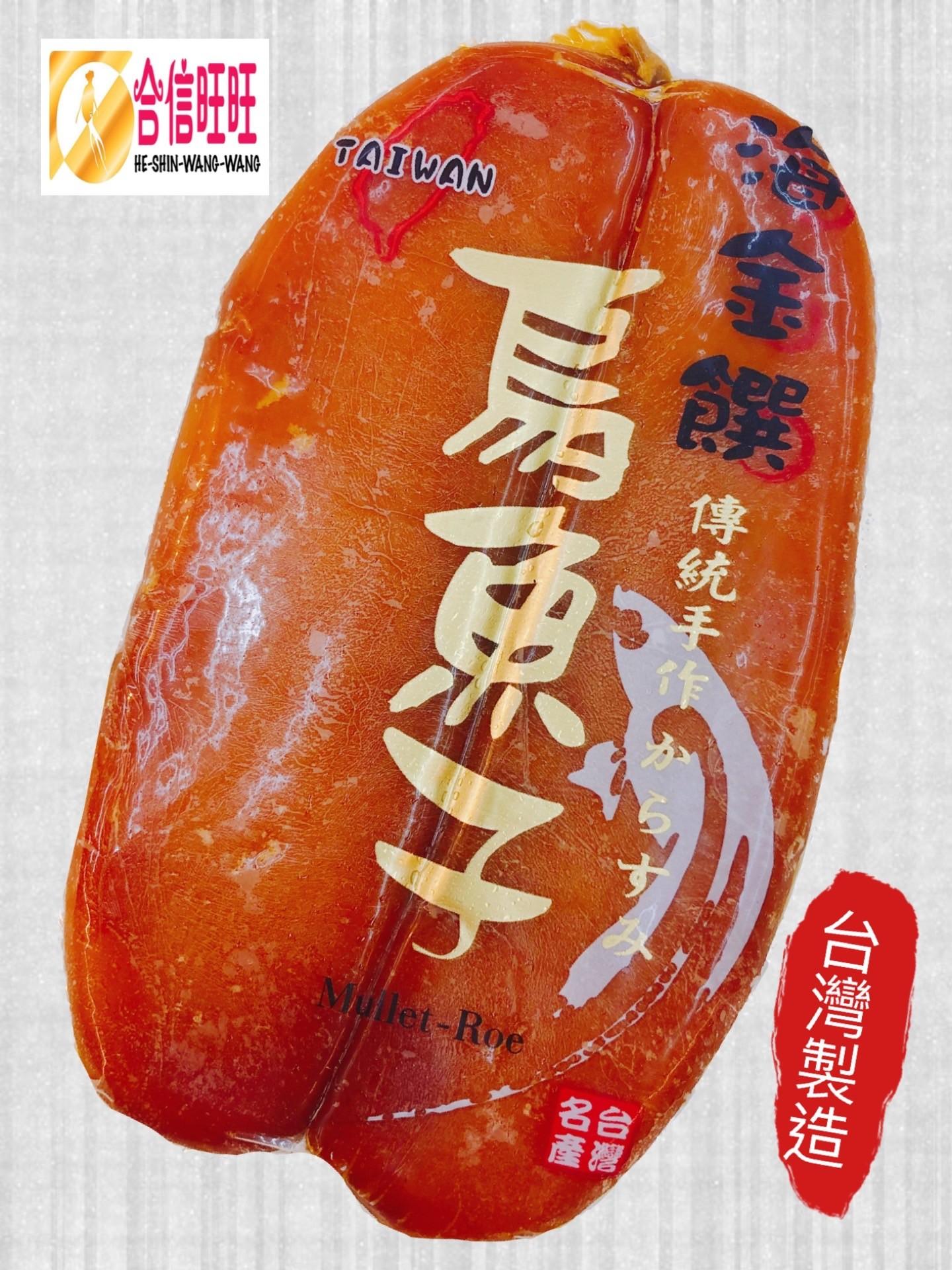 【海金饌】頂級台灣烏魚子6兩上/片/口感綿密 Q彈 好吃 品質衛生有保證