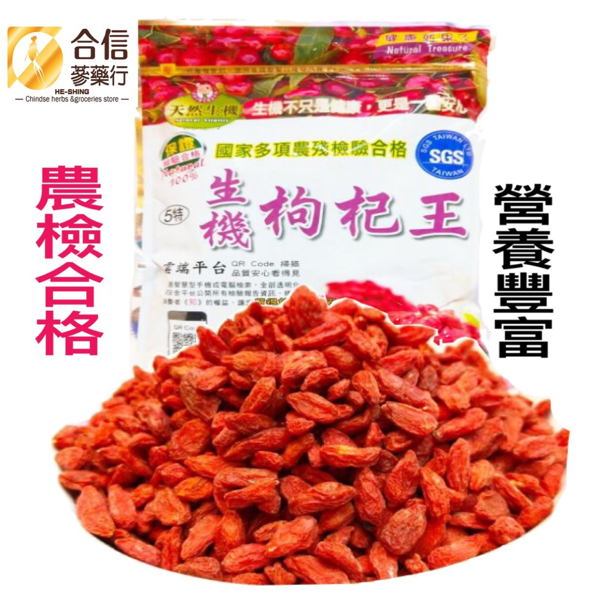 【正元堂】生機枸杞600g大粒農檢合格 安心食材