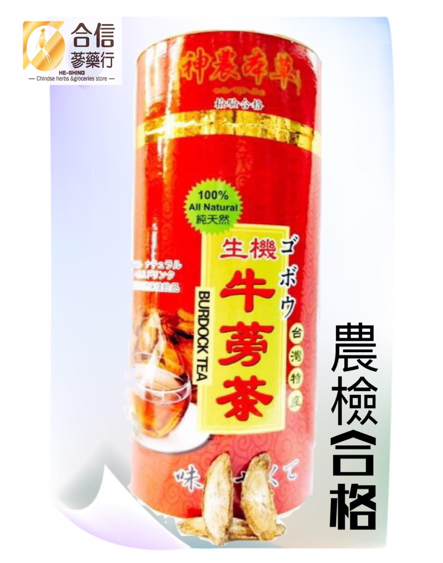 【台灣生機牛蒡茶】400克/缶/農藥檢驗合格/調整體質/增強體力