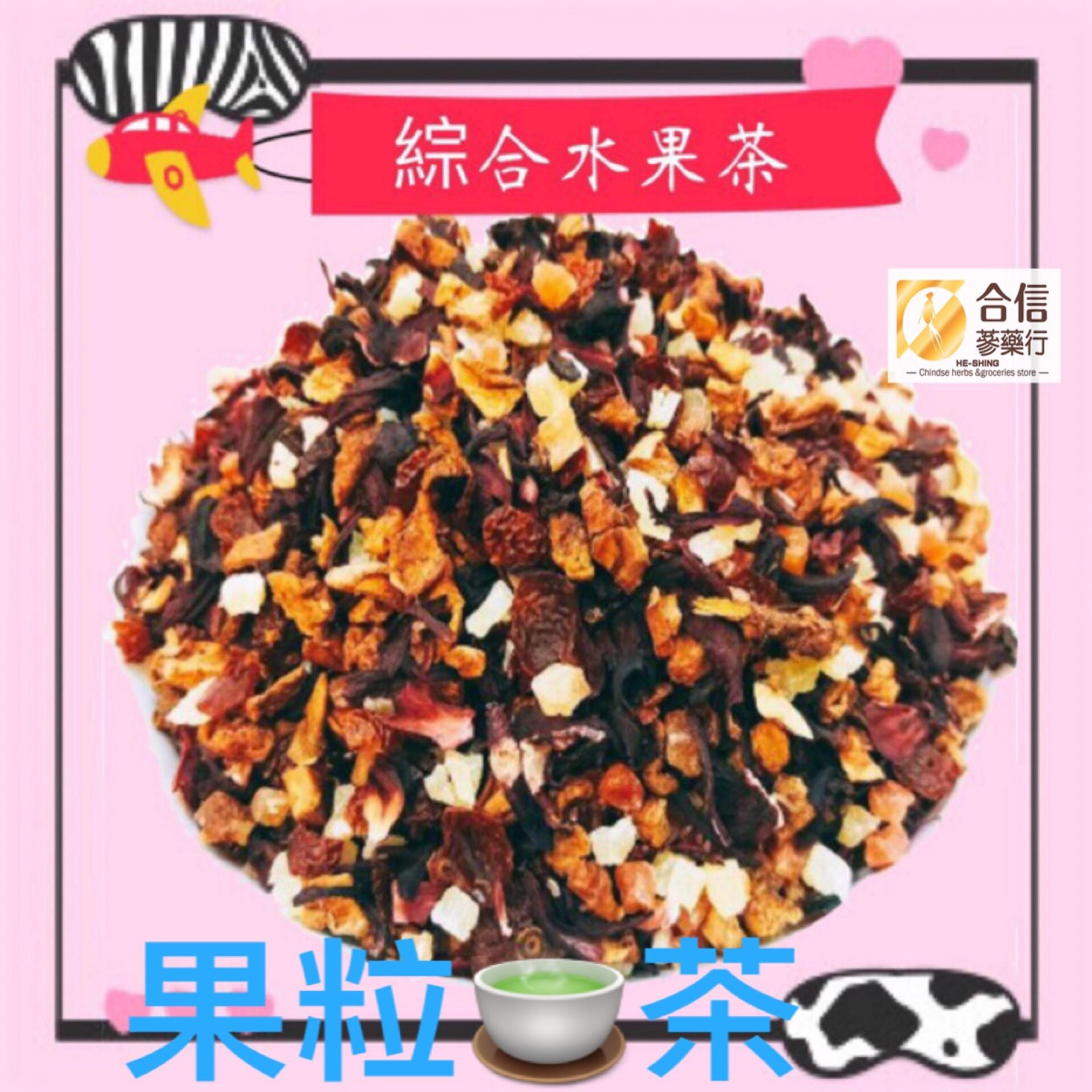 【綜合水果茶】300g/氣味芬香 酸酸甜甜