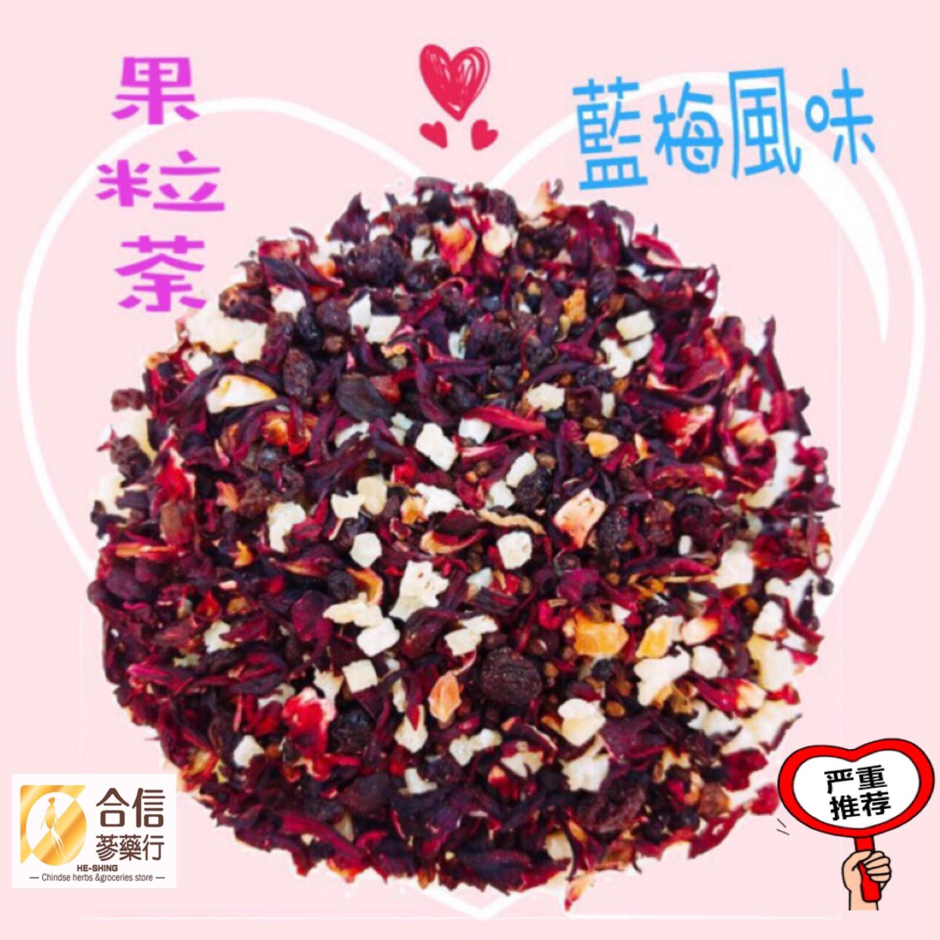 【藍莓水果茶】300g/氣味芬香 酸酸甜甜