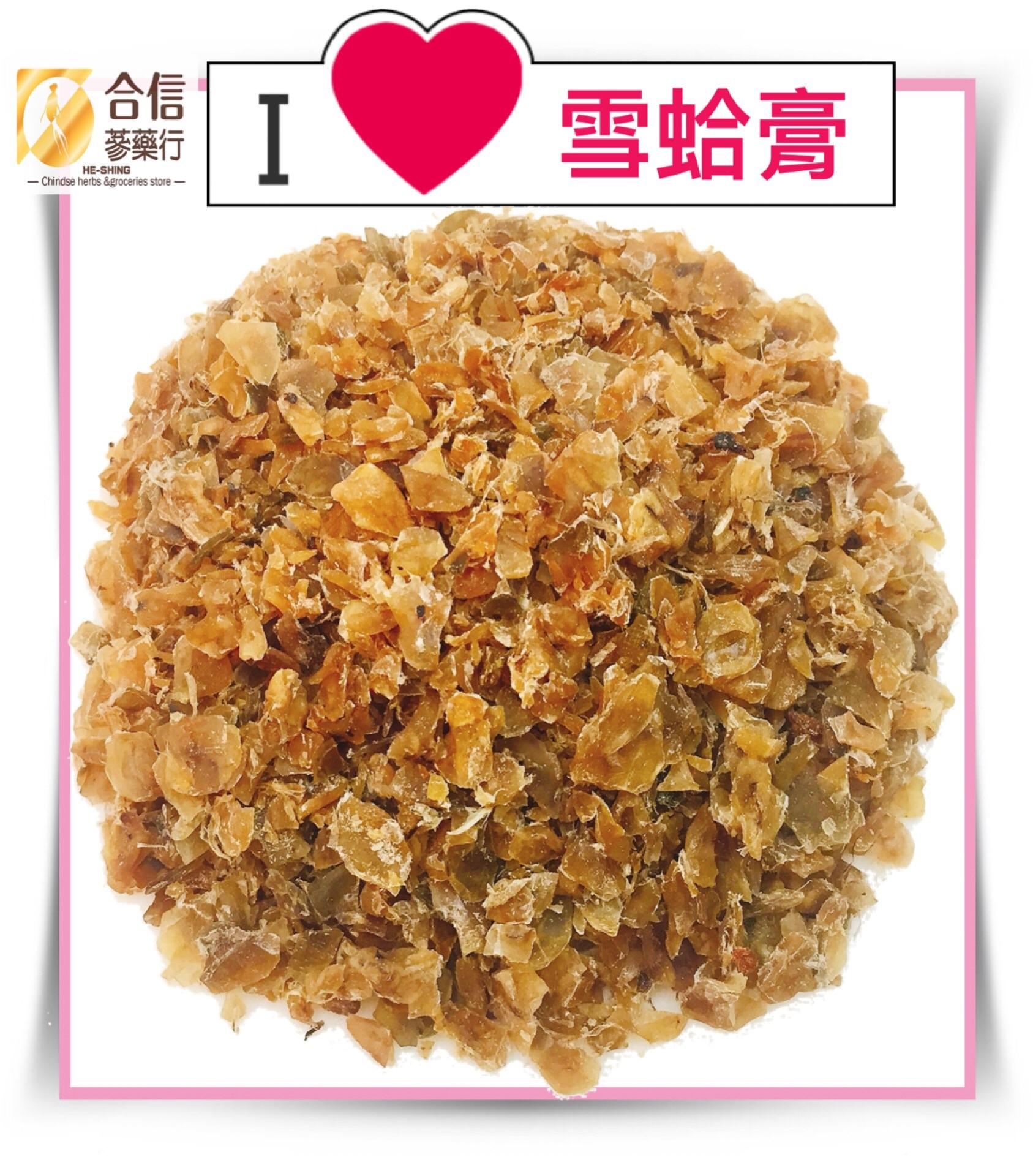 【雪蛤膏】1兩/養顏美容.滋補強身.青春美麗