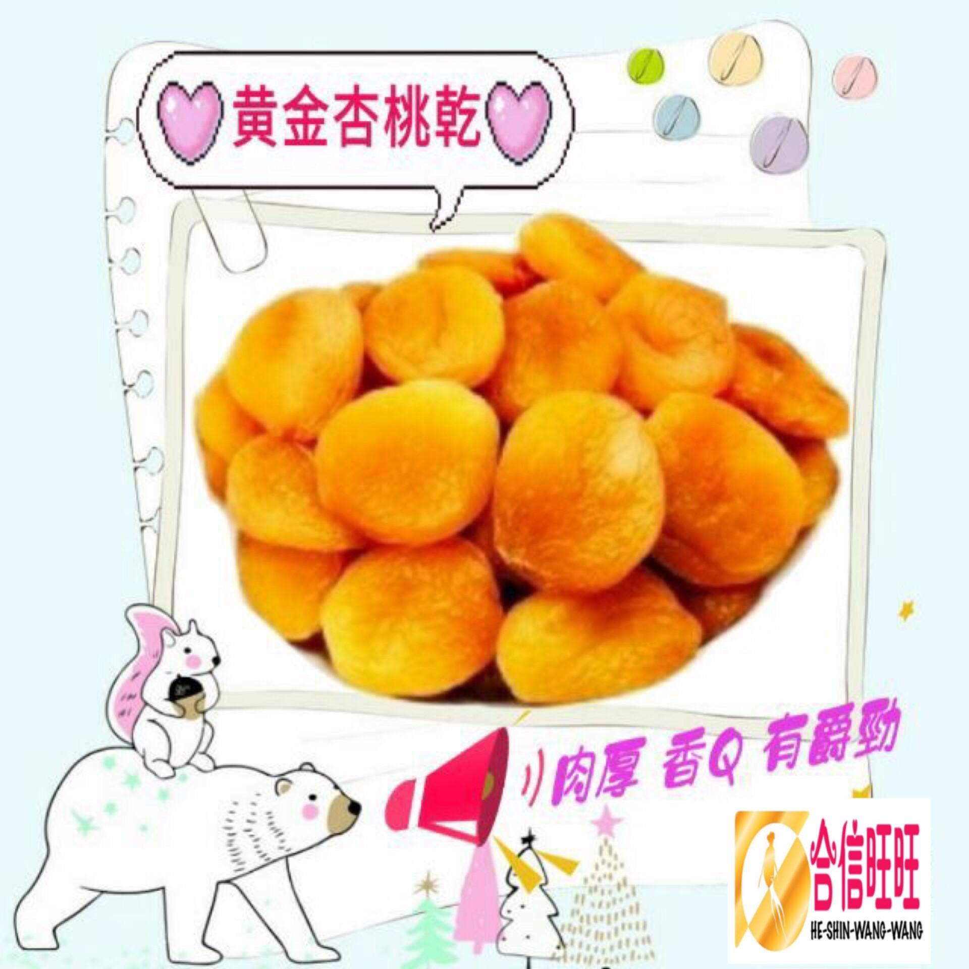 【黃金杏桃乾】300g/果肉柔軟 香Q 有嚼勁