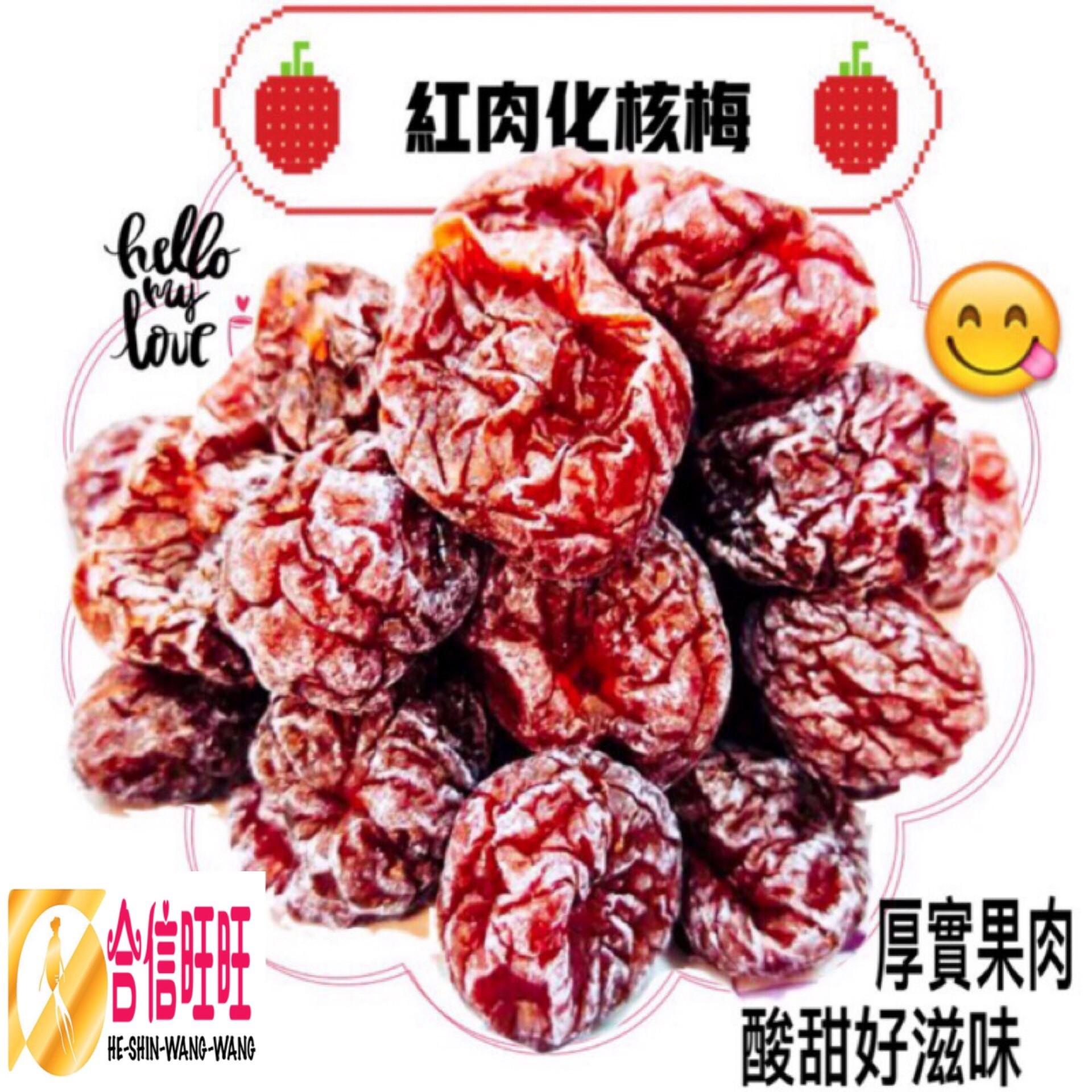 【化核李】紅肉300g╱厚實果肉 口感軟Q