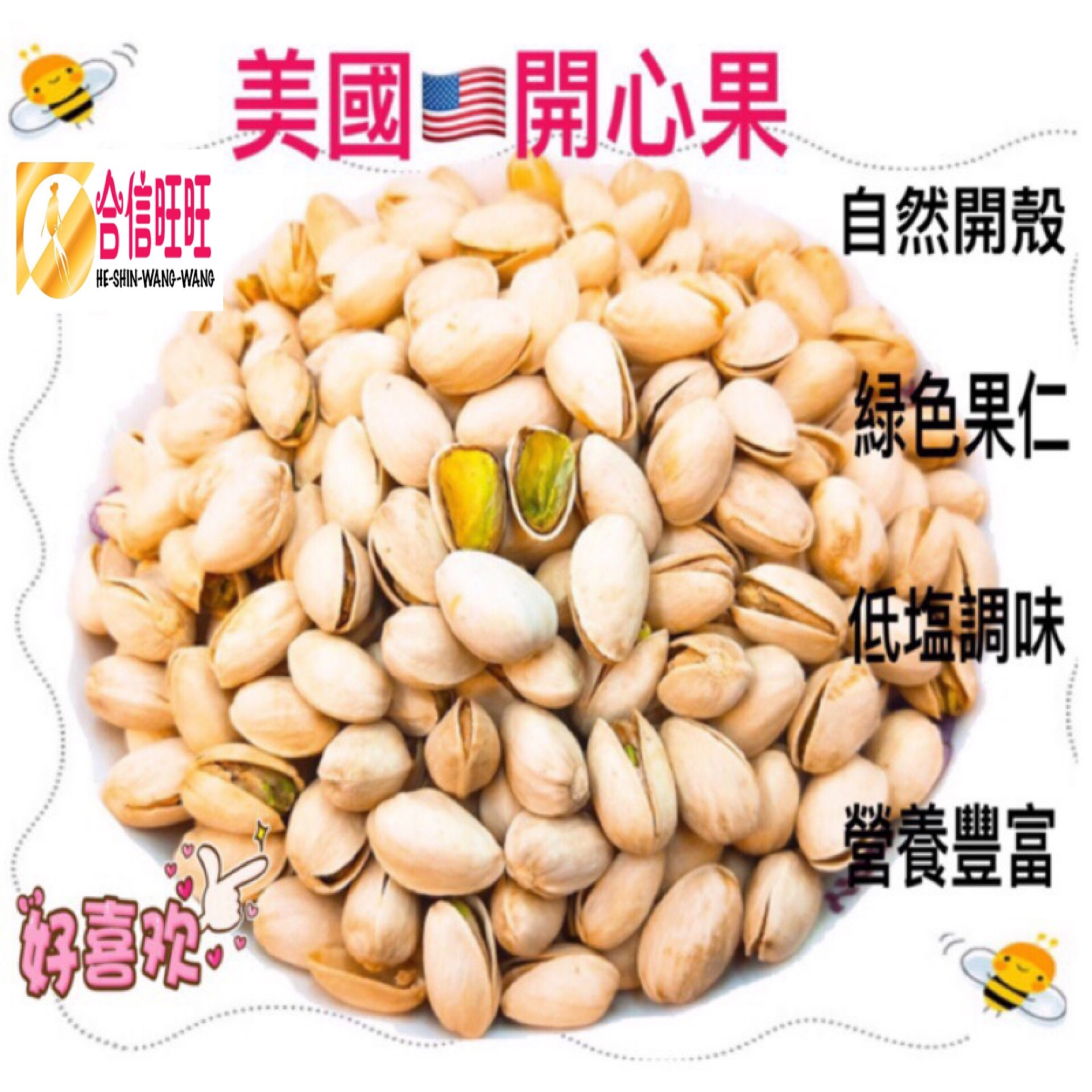 【美國開心果】600g/自然開殼 綠色果仁