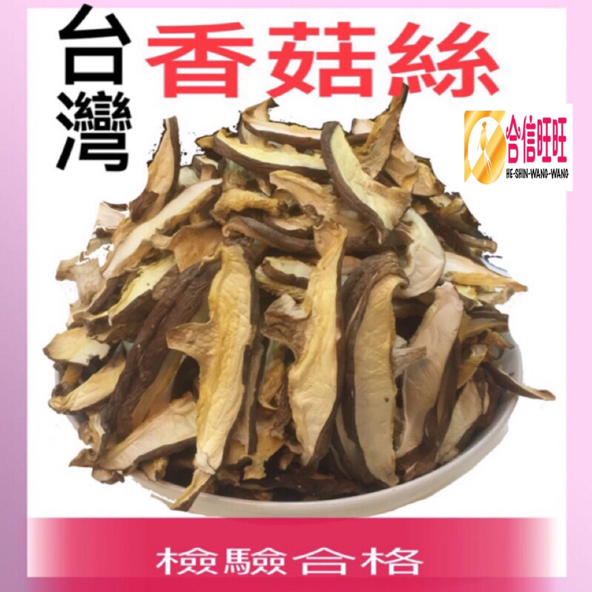 【台灣香菇絲】150克╱肉質鮮嫩. 濃濃菇香味