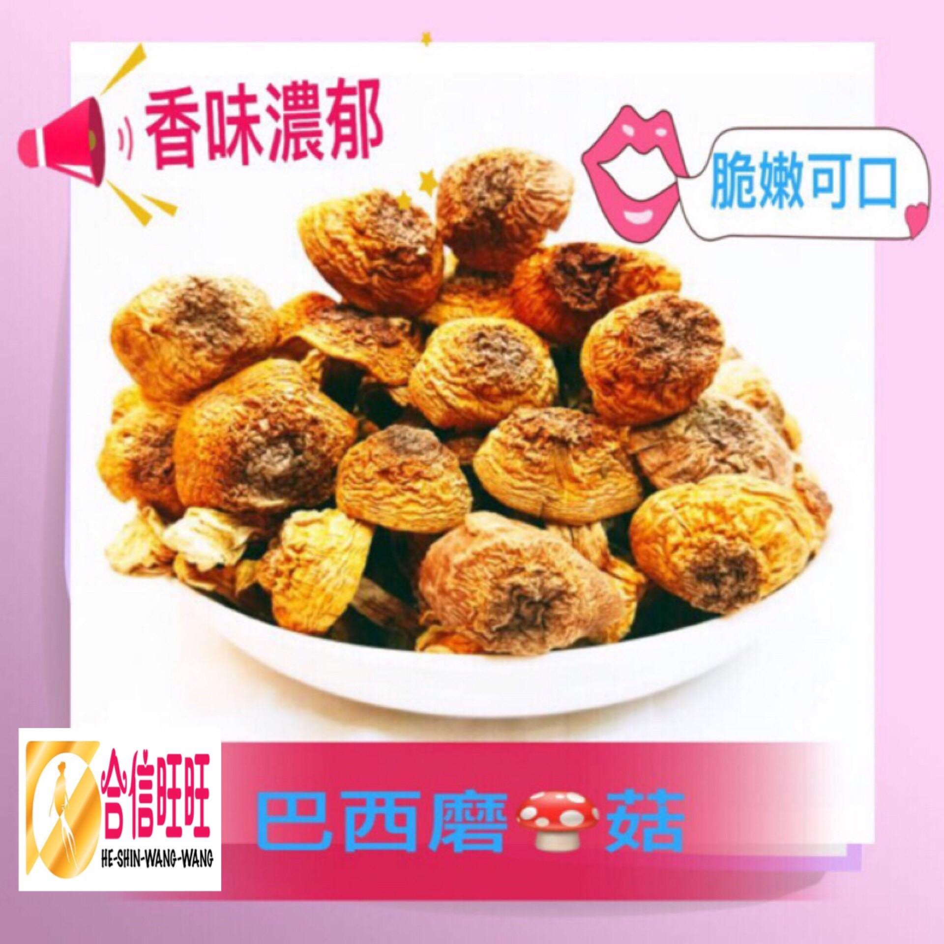 【巴西蘑菇】150克╱香味濃郁 脆嫩可口
