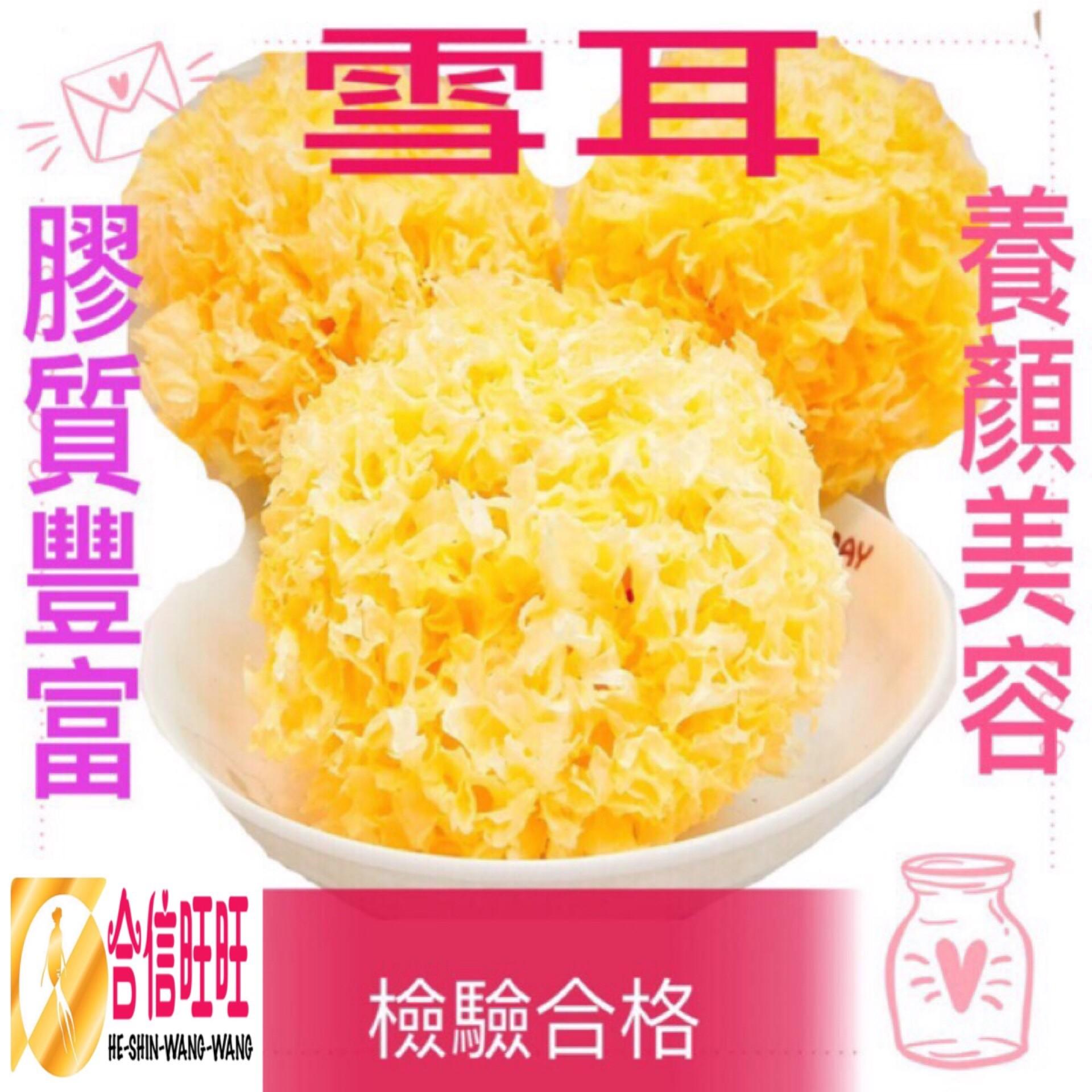 【雪耳】白木耳300克╱豐富的膠原蛋白 養顏美容 農藥檢驗合格