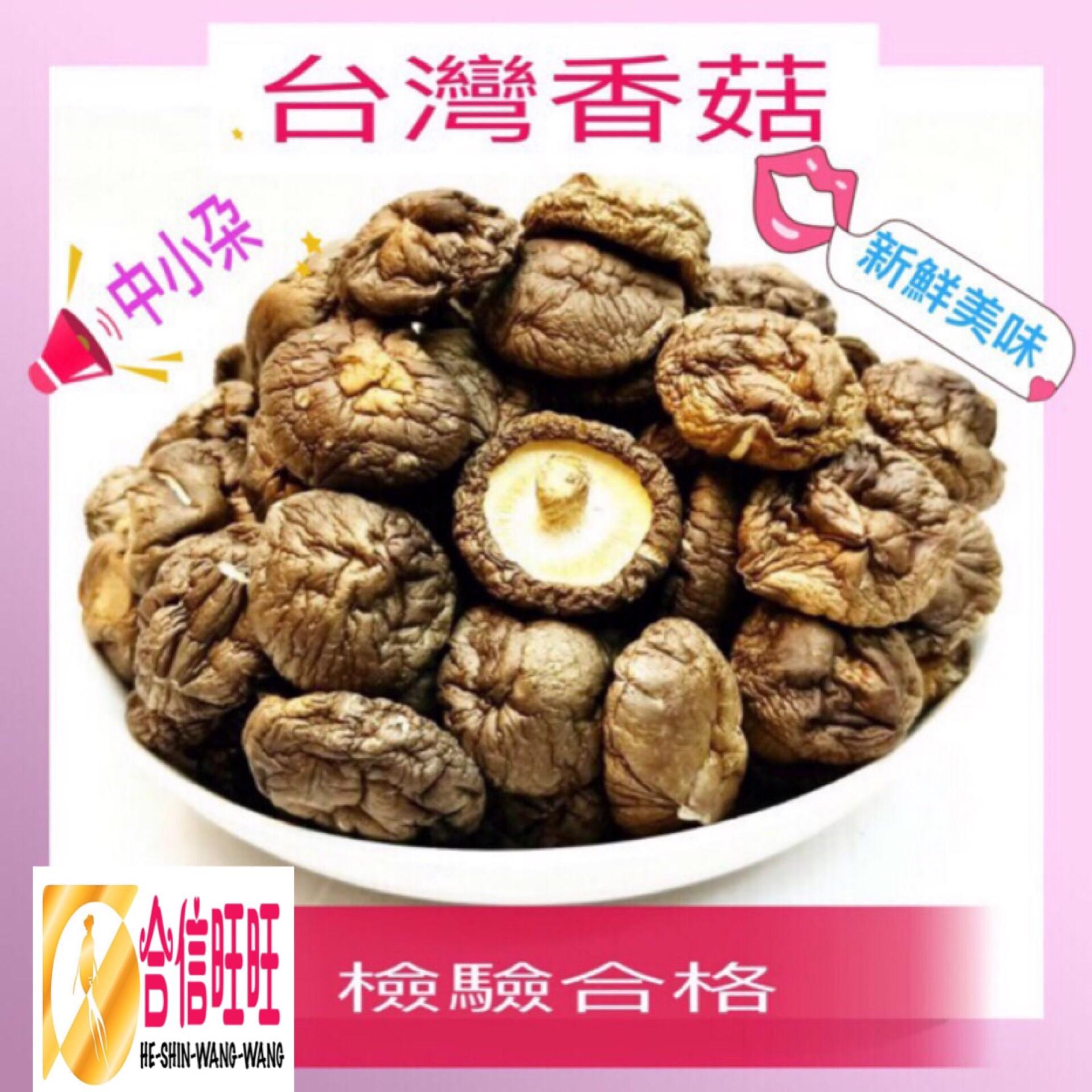 【台灣香菇】300克(小朵)╱滋味鮮美 濃濃菇香味