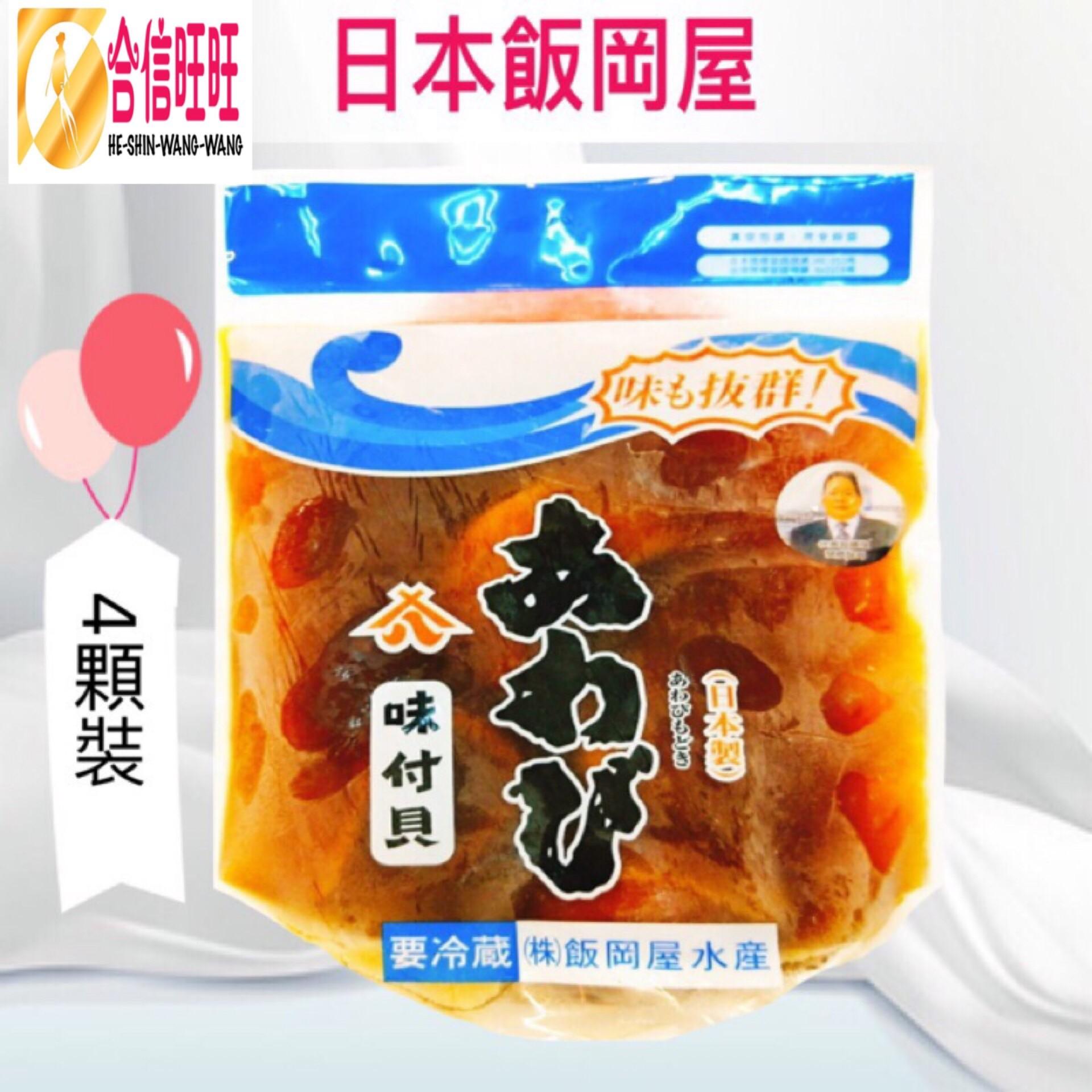 【飯岡屋味付貝】/4顆裝/鮑魚