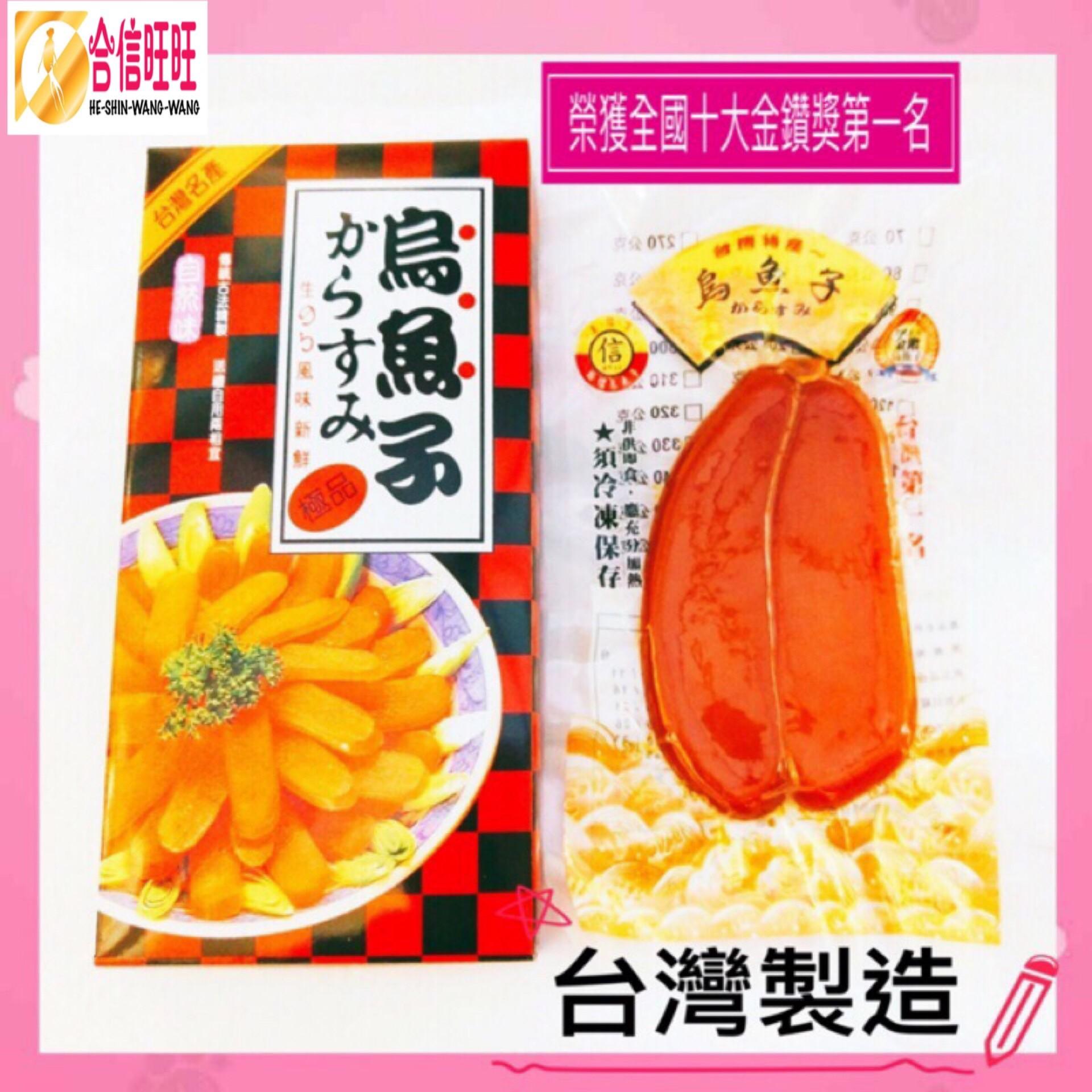 特級台灣烏魚子8兩上/片/肉厚 口感綿密 Q彈 好吃 品質衛生有保證