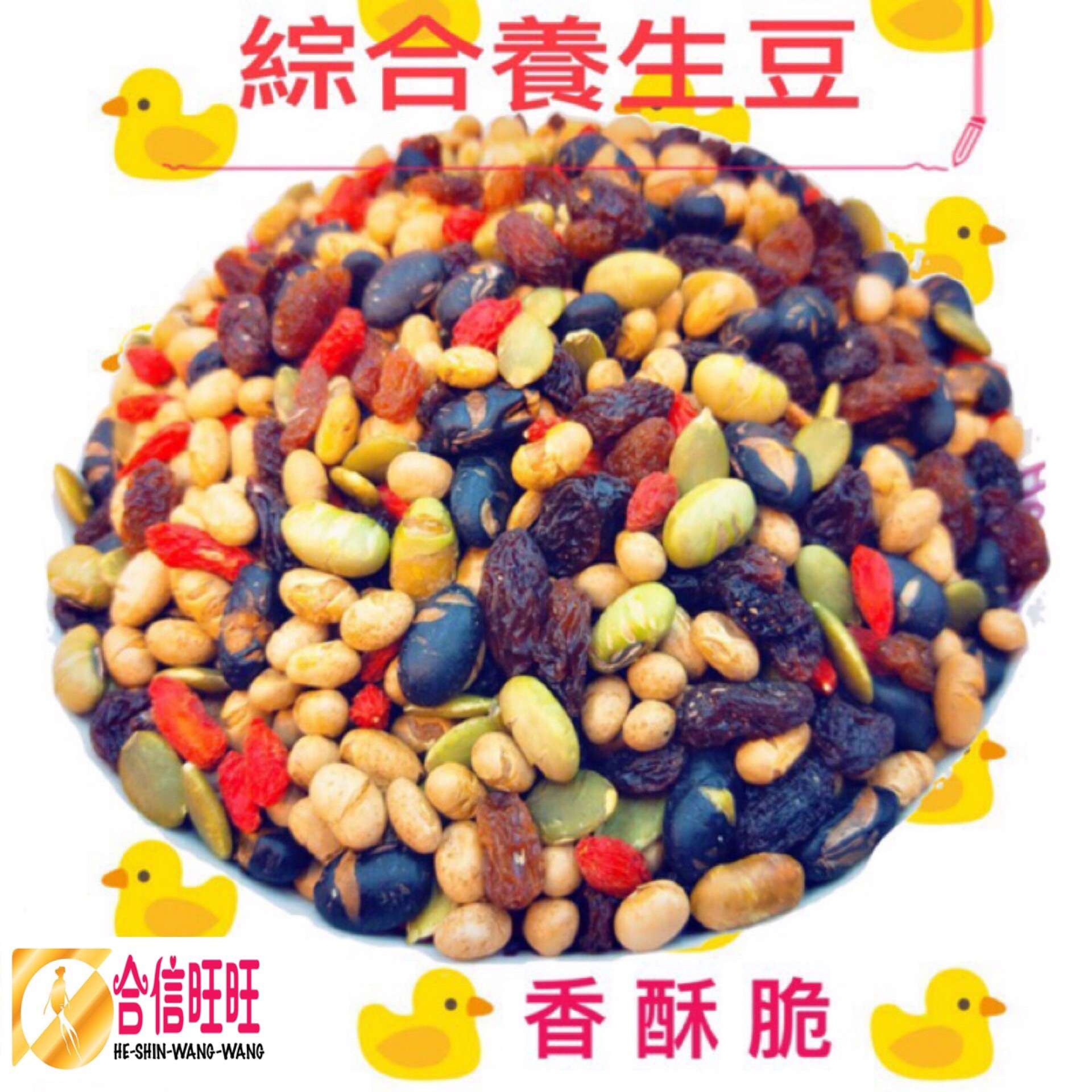 【綜合養生豆】600g/低溫烘焙.香.酥.脆.可口