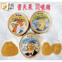 雪天果 潤喉糖60gx混搭三盒/雪鹽枇杷/蜂蜜檸檬/雪鹽檸檬/三種口味