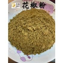 花椒粉1000克/甘草粉/肉桂粉/調味.去腥.麻辣鍋必備調味香料聖品。