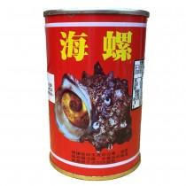 金錢海螺罐(260g)