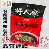 好人家水煮魚調料198克/調味包/香氣道地/風味十足