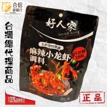 麻辣小龍蝦調料200克/包/香氣道地/風味十足