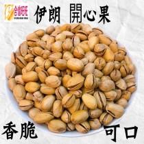 【合信旺旺】伊郎 開心果300克/香.穌.脆