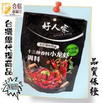 好人家十三種香料小龍蝦調料220克/包/輕鬆料理/味你所愛