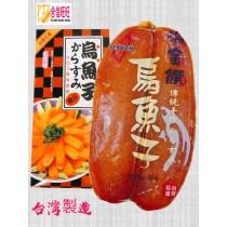 【海金饌】上等台灣烏魚子5兩上/片/口感綿密Q彈 不死鹹 好吃 品質衛生有保證
