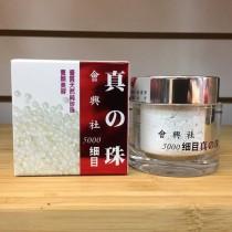 會興社真珠粉37.5克