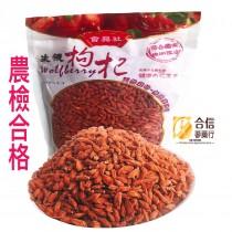 【生機枸杞】 600克/農撿合格/無添加人工 色素香料 防腐劑