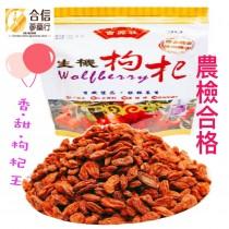 【生機枸杞王】300克/農檢合格.無添加色素.香料.防腐劑