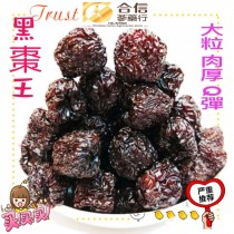 【黑棗王】「北棗」300克/厚實果肉/營養好吃