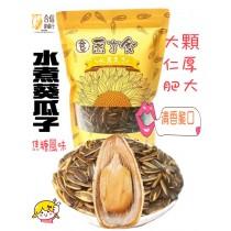【水煮葵瓜子】500g/精選大粒.仁大肥厚