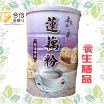 【蓮藕粉】600克 /滋補佳珍 衛生安全