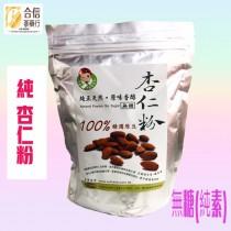 【杏仁粉】600克/純正天然·原味香純