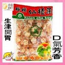 【梅精仙楂餅】600g生津開胃 口氣氛芳
