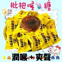 【羅漢果枇杷潤喉糖】300g╱清涼 生津止渴