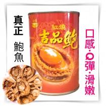 【紅燒吉品鮑魚】7顆一缶/真正鮑魚 Q彈 滑嫩