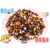 【蘋果水果茶】300g/氣味芬香 酸酸甜甜