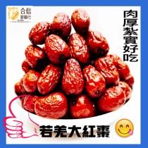 【若羌大紅棗 】300g/口感扎實.有濃濃的奶香味