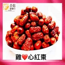 【雞心紅棗 】300g/一日吃三棗.紅顏不顯老