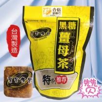 【黑金傳奇】黑糖薑母茶420公克/紅糖薑茶
