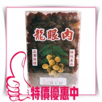 【龍眼肉】600克/桂圓肉