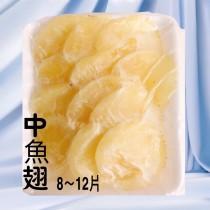 【冷凍魚翅】600克/8-10片裝/佛跳牆.雞湯.菜魯.高貴食材