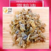【特等5A雪蛤油】37.5g/促進新成代謝 調整体質