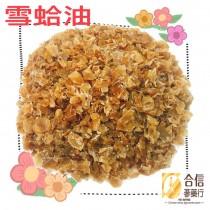 【雪蛤油】150g/調整体質、滋補強身