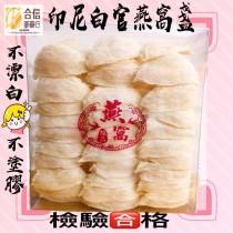 【印尼白官燕盞】150g/膠原蛋白 養顏美容