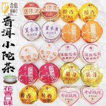 【雲南普洱小陀茶】150g/花茶口味小陀茶