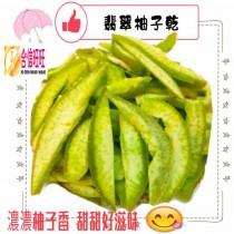 【翡翠柚子乾】300g/濃濃柚香味 甜甜好滋味