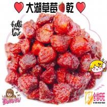 【大湖草莓乾】300g╱果肉柔軟香 Q有嚼勁