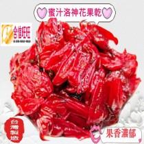 【蜜汁洛神花】300g╱果香濃郁 果肉軟脆